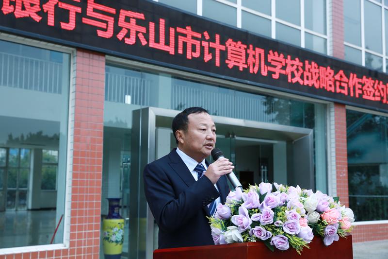 乐山市计算机学校党总支书记,校长郭文秀致辞